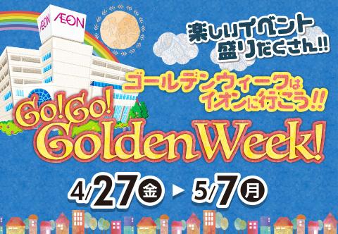 楽しいイベント盛りだくさん!イオン琉球のGWイベント特集!