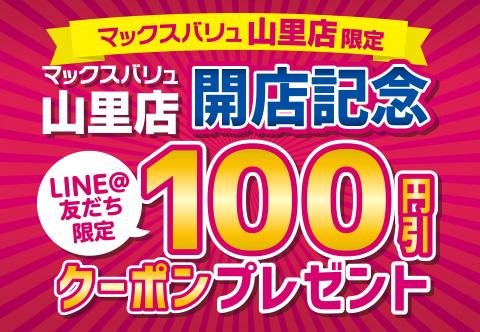 マックスバリュ山里店開店記念100円引きクーポンプレゼント