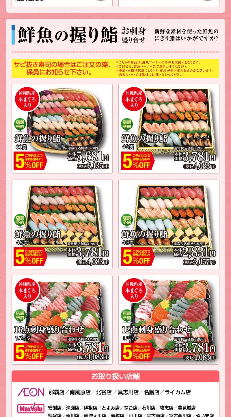 鮮魚の握り鮨