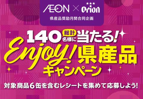 イオン琉球×ORION ENJOY!県産品キャンペーン