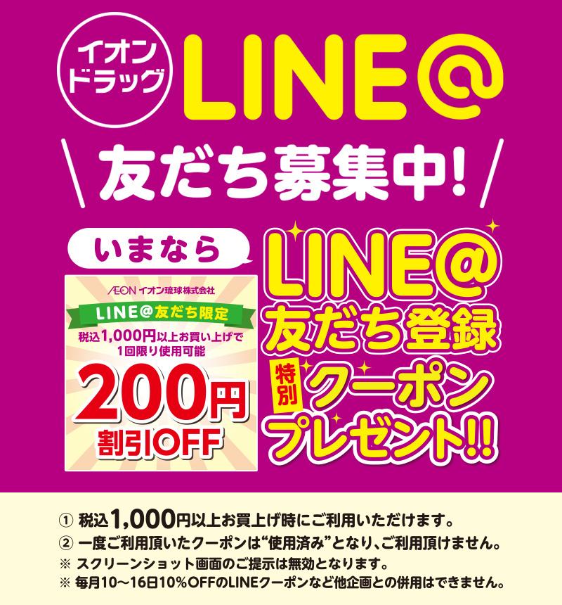 イオン琉球のLINE@でおトクな情報発信中!