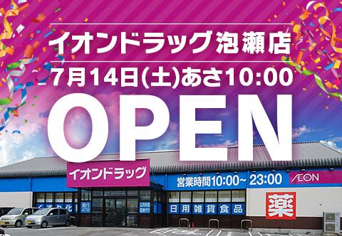 イオンドラッグ泡瀬店7月14日(土)あさ10:00オープン!