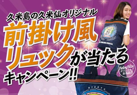 久米島の久米仙オリジナル 前掛け風リュックが当たるキャンペーン!!