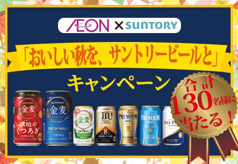 AEON×SUNTORY「おいしい秋を、サントリービールと」キャンペーン