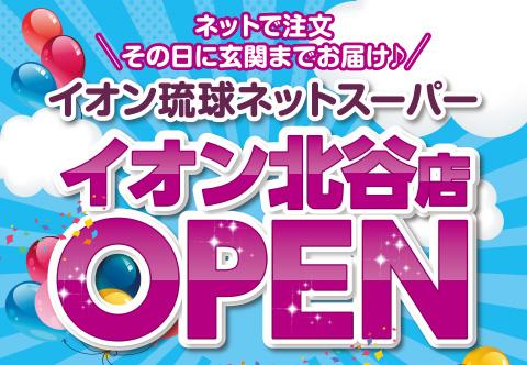イオン琉球ネットスーパーイオン北谷店OPEN!