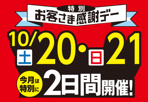 特別お客さま感謝デー 10/20(土)・21(日)