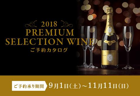 プレミアムセレクションワイン ご予約承り中!