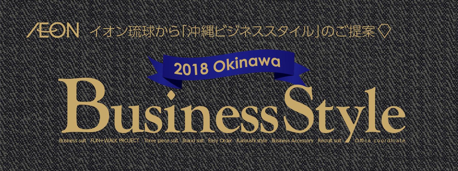 イオン琉球から「沖縄ビジネススタイル」のご提案 2018 Okinawa BusinessStyle