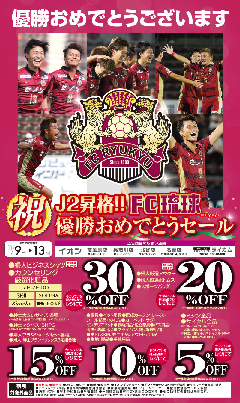 FC琉球優勝おめでとうセール