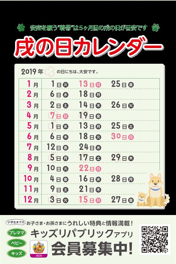 戌の日カレンダー