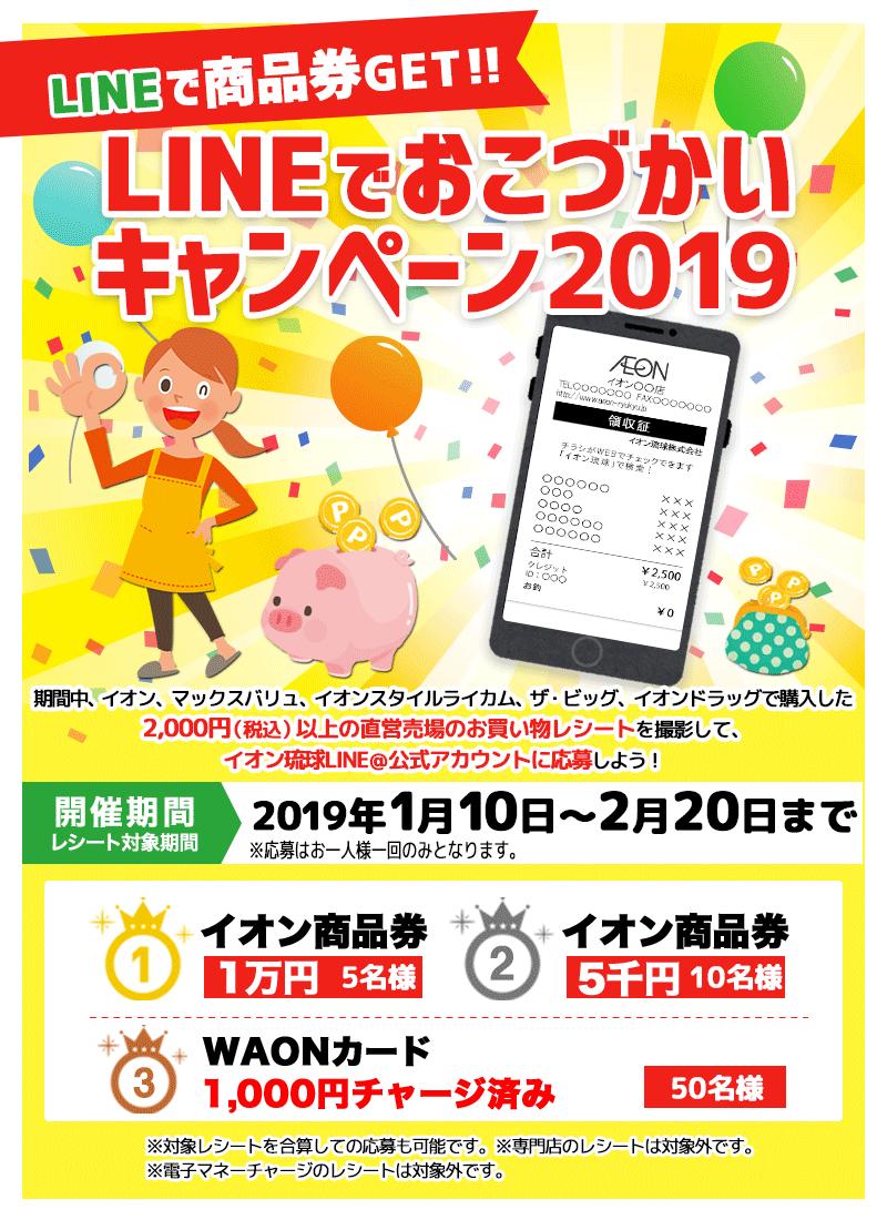 LINEでおこづかいキャンペーン2019