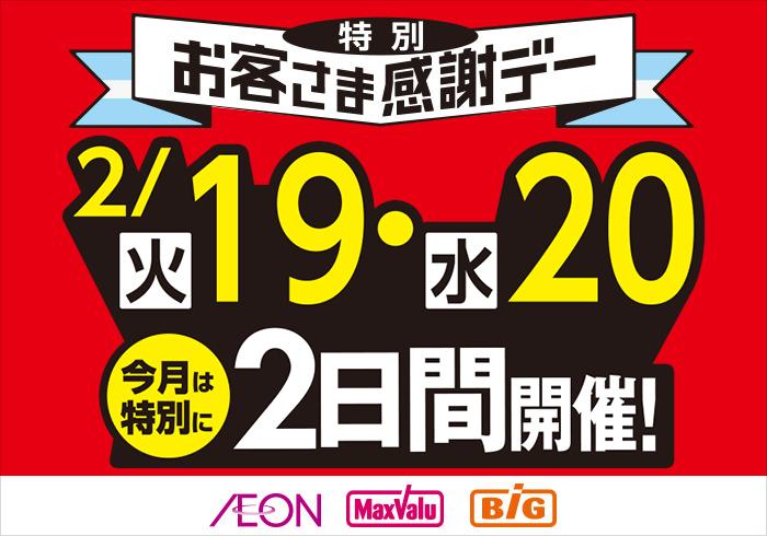 特別お客さま感謝デー 2/19(火)・20(水)