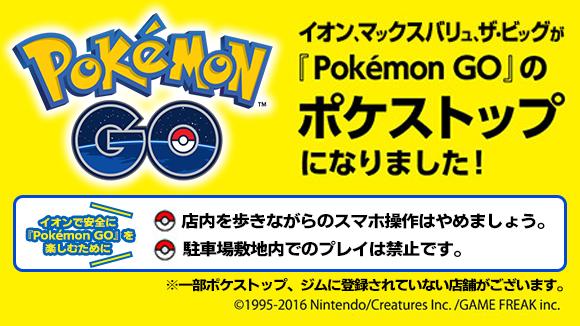 イオンで 『Pokémon GO』 を遊ぼう!