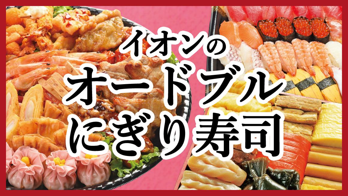 イオンのオードブル・にぎり寿司・重箱・もち・お供えセット特集!