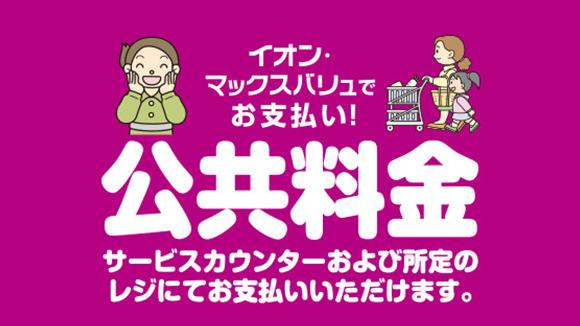県内イオン・マックスバリュ全店で公共料金収納代行サービスを開始!