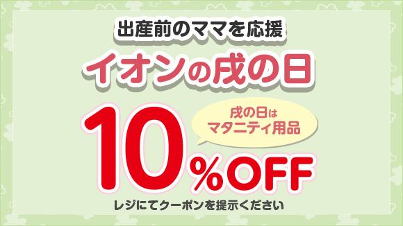 戌の日はマタニティー用品10%OFF