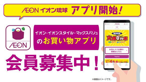 イオン琉球 イオンお買物アプリ