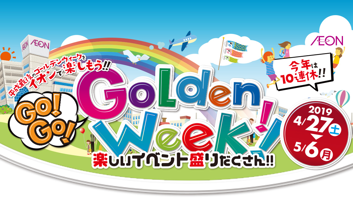GO!GO! GOLDEN WEEK!