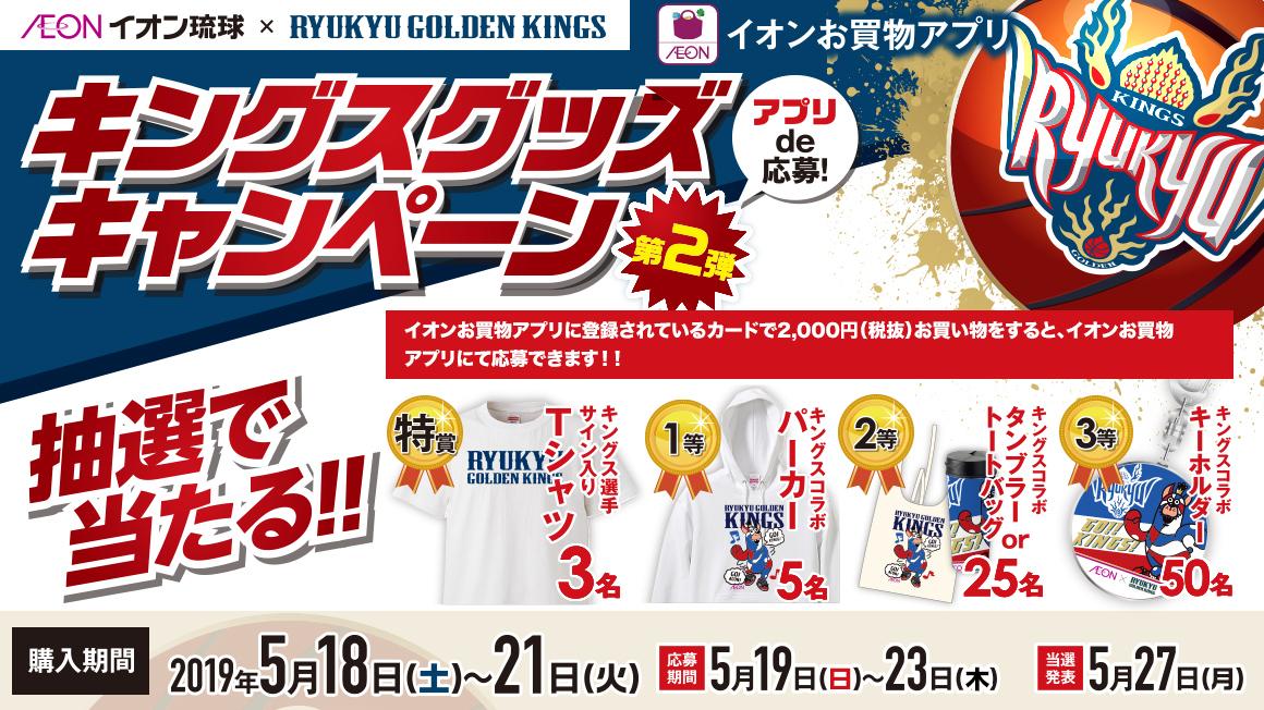 【第二弾!】イオンアプリde応募! キングスグッズキャンペーン