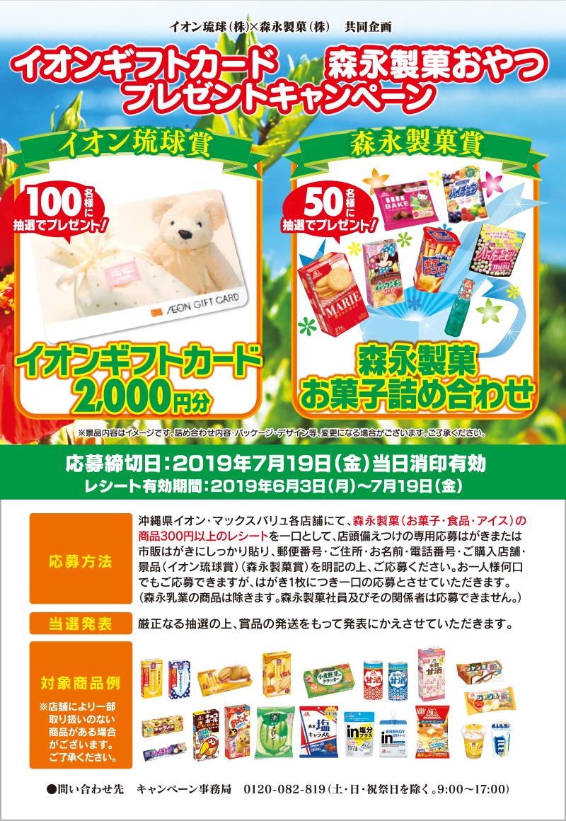森永製菓プレゼントキャンペーン