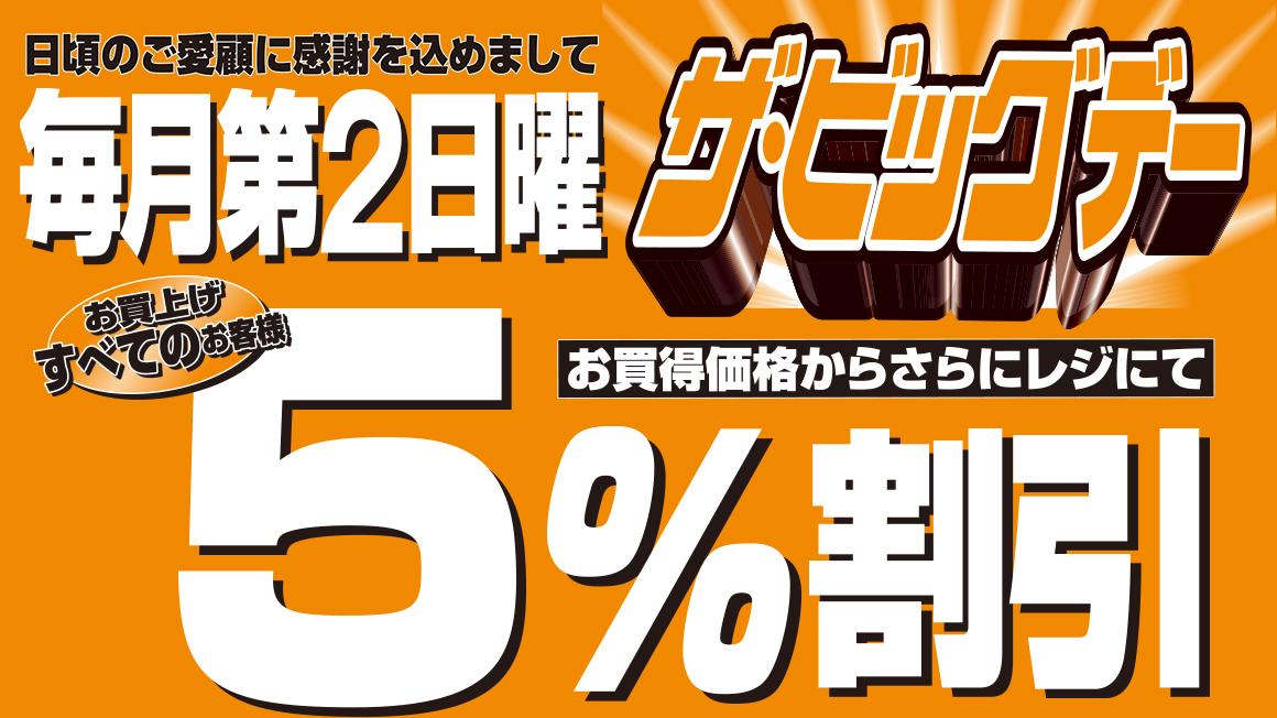 ザ・ビッグデー 5%割引