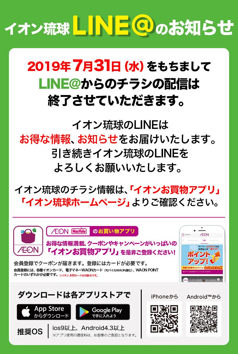 イオン琉球LINE終了のお知らせ