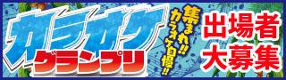 集まれ!カラオケ自慢!! カラオケグランプリ2019 出場者募集