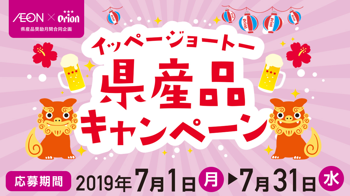 イオン琉球×orion イッページョートー県産品キャンペーン