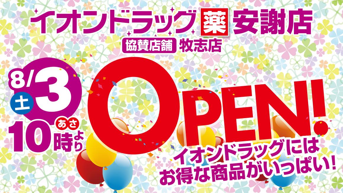 イオンドラッグ安謝店8月3日(土)朝10時OPEN!