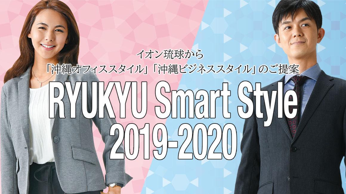 イオン琉球のビジネススーツ2019-2020