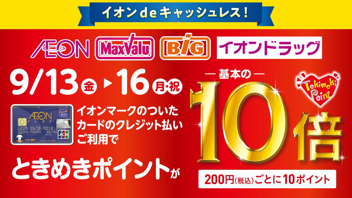 イオンdeキャッシュレス! 9月13日(金)~16日(月)ときめきポイント10倍