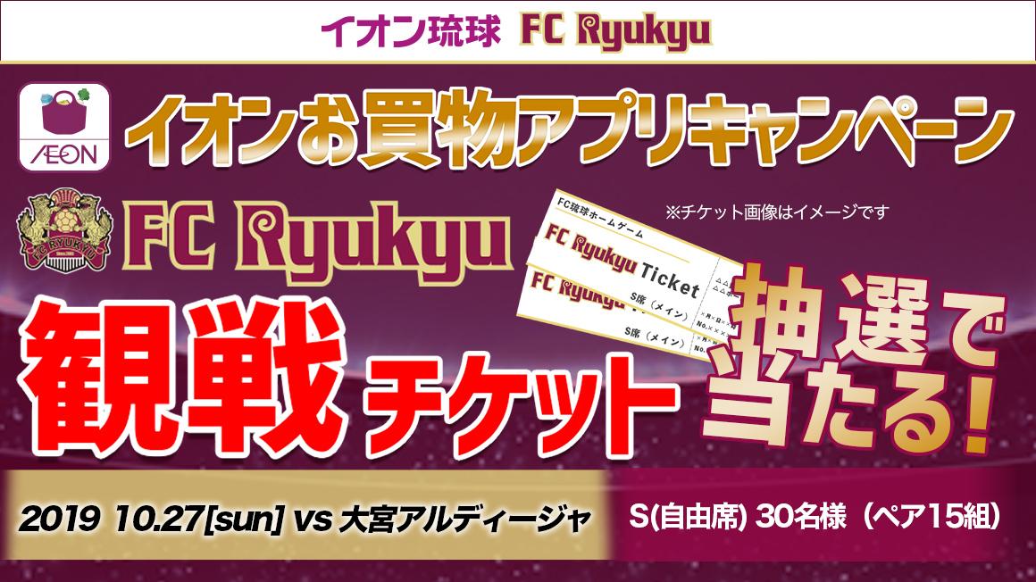 FC RYUKYU イオンお買物アプリキャンペーン