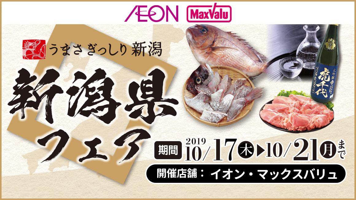 新潟県フェア