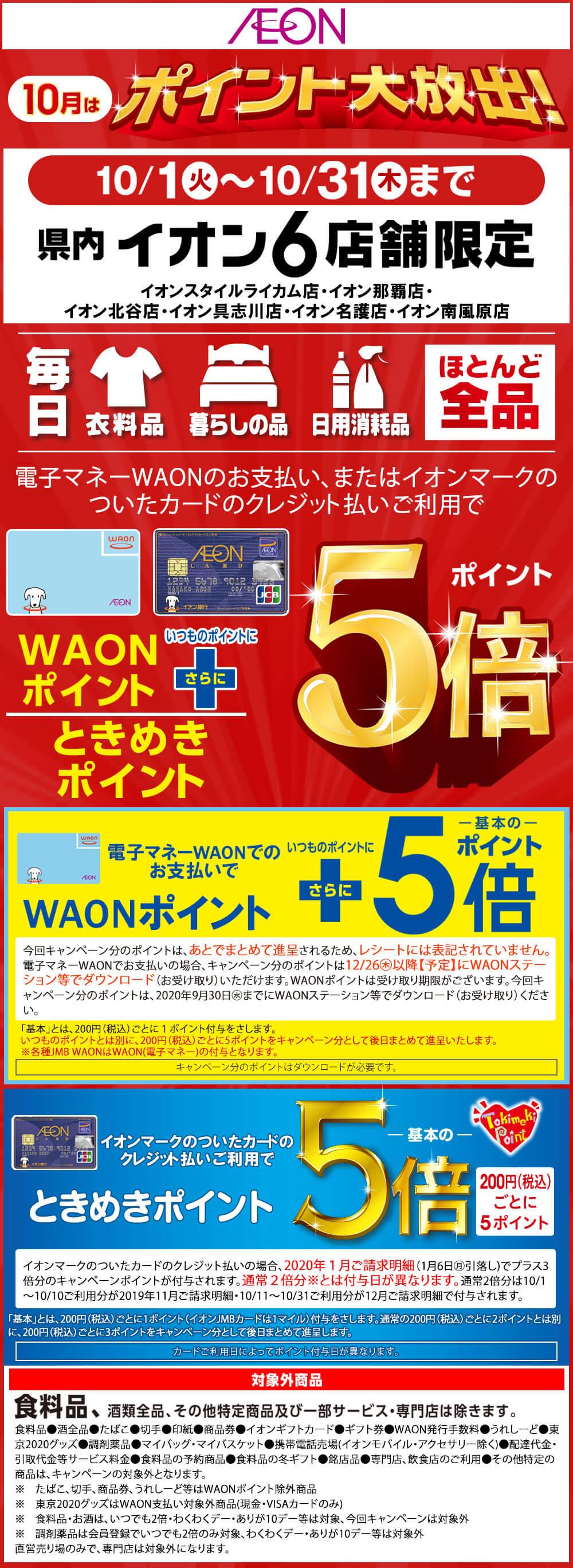 waon5bai2_1001