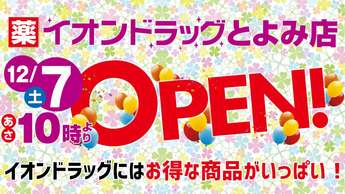 イオンドラッグとよみ店12月7日(土)朝10時OPEN!