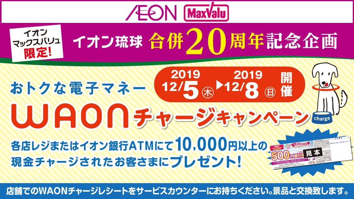 【イオン琉球合併20周年記念企画】おトクな電子マネーWAONチャージキャンペーン