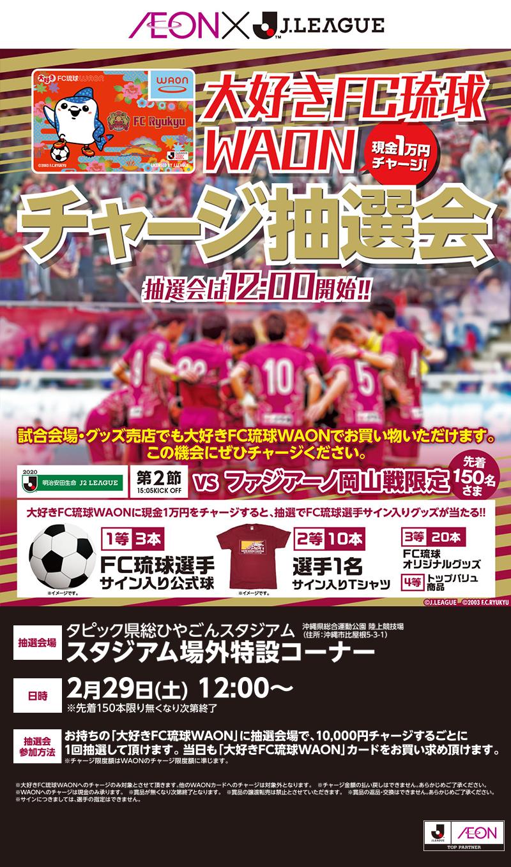 fc_campaign0229LP