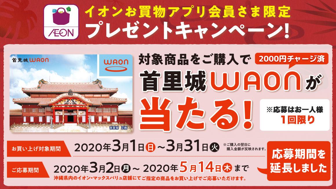 イオンお買物アプリ 首里城WAONプレゼントキャンペーン