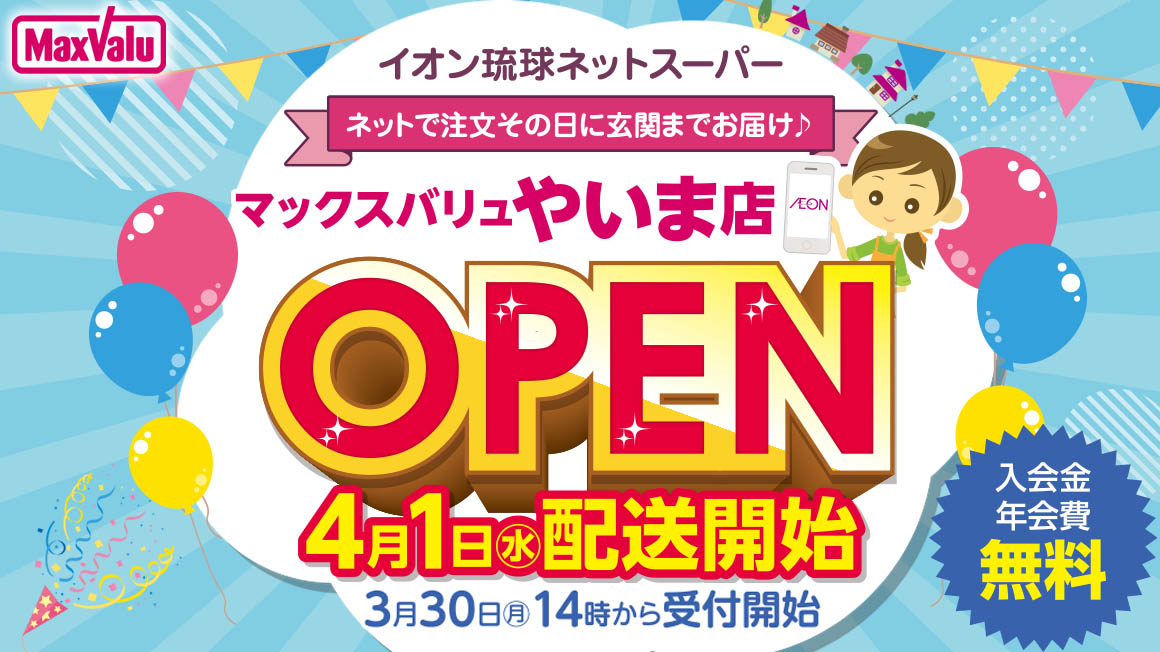 イオン琉球ネットスーパーマックスバリュやいま店OPEN!