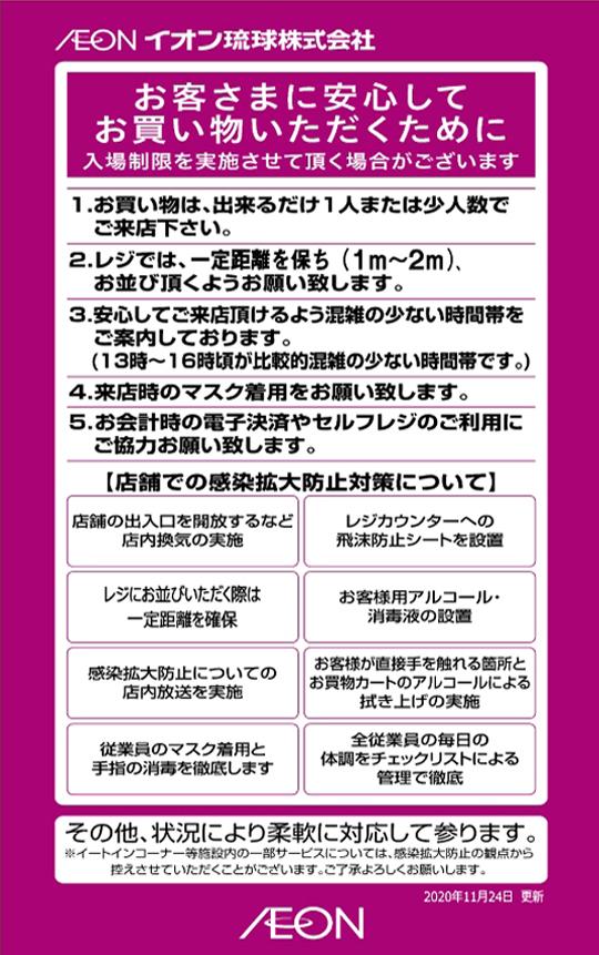 korona_taisaku_v1