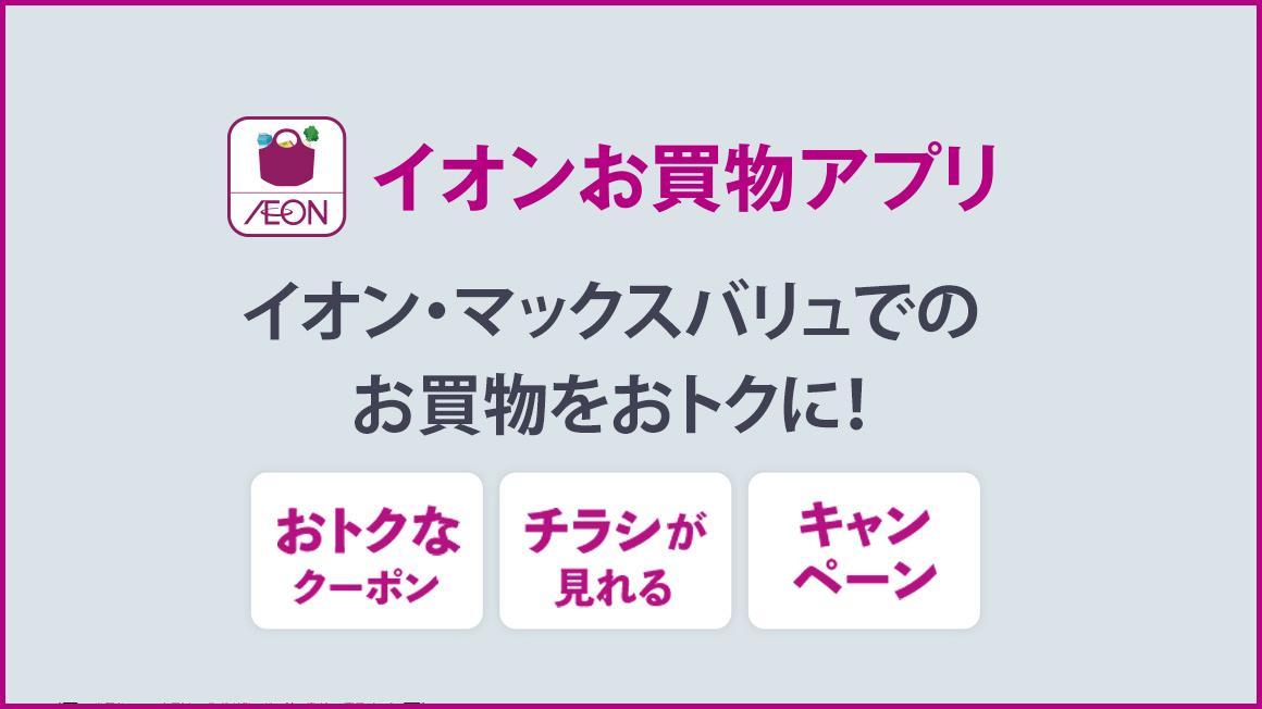イオン琉球 お買物アプリ