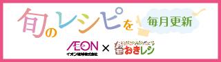 旬のレシピを毎月更新 イオン琉球×おきレシ