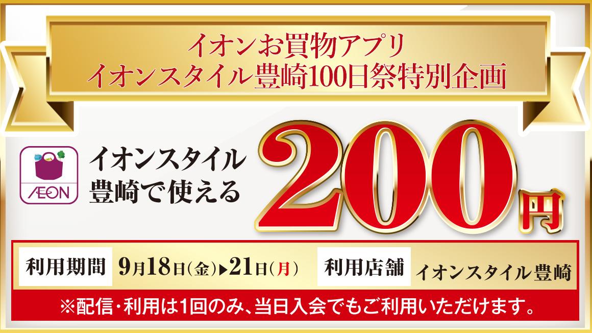 イオンスタイル豊崎100日祭特別企画<br>200円アプリクーポンプレゼント!!