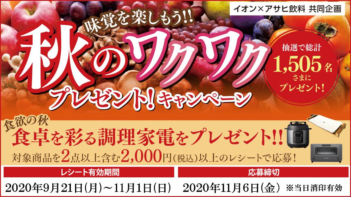 イオン×アサヒ飲料共同企画 秋のワクワクプレゼントキャンペーン!