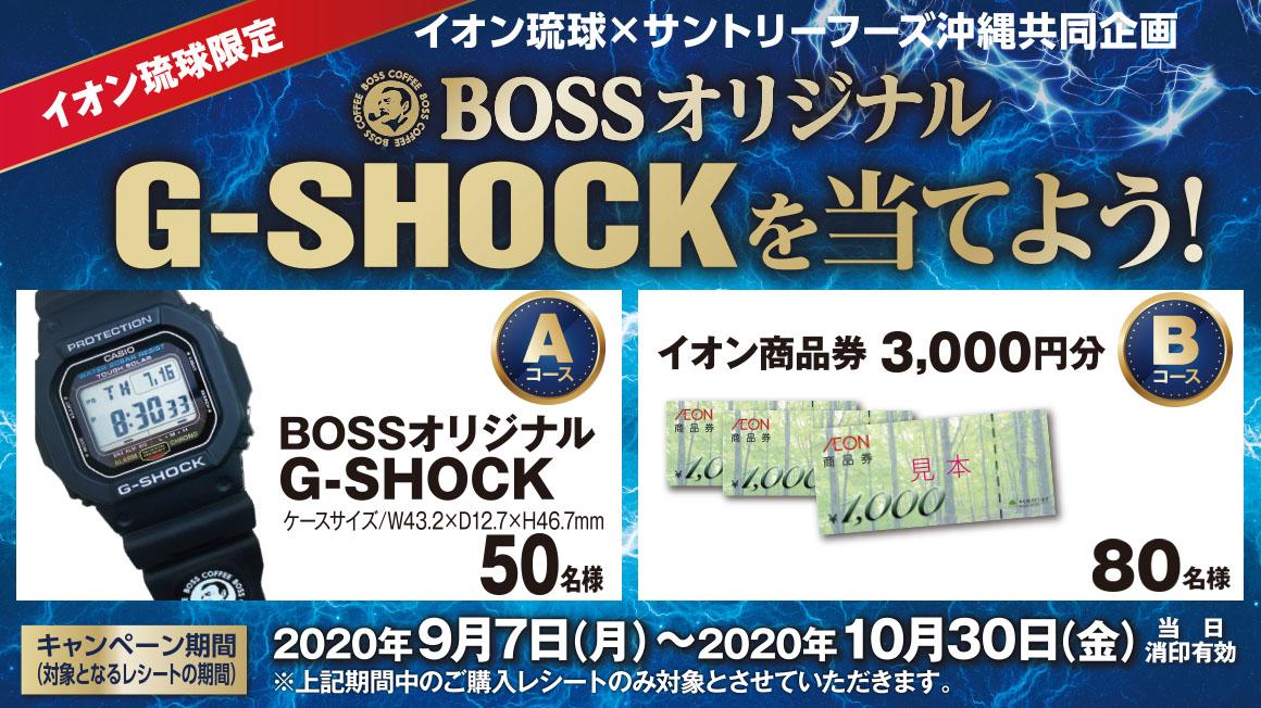 【イオン琉球】「BOSS」を買って豪華賞品をゲット♪「BOSSオリジナルG-SHOCKを当てよう!」キャンペーン