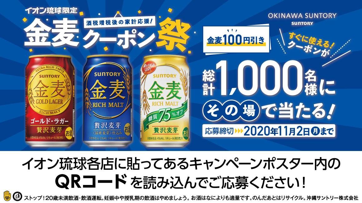 イオン琉球限定 金麦クーポン祭