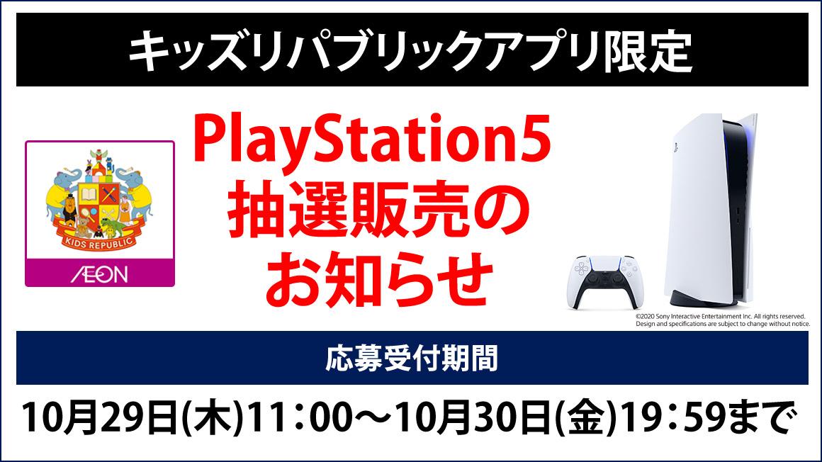 PlayStation5 販売に関するご案内
