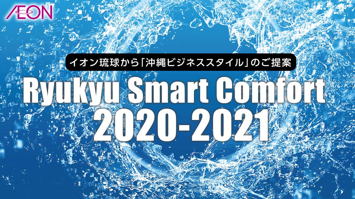 イオン琉球のビジネススーツ2020