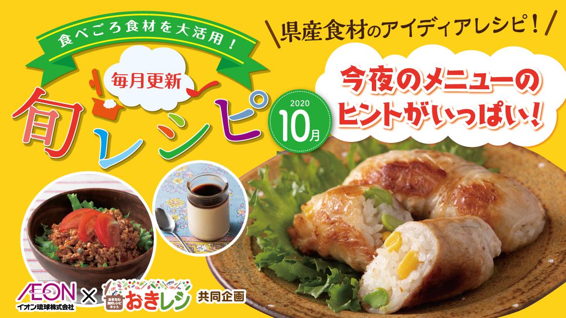 おきレシの旬レシピ10月ページ