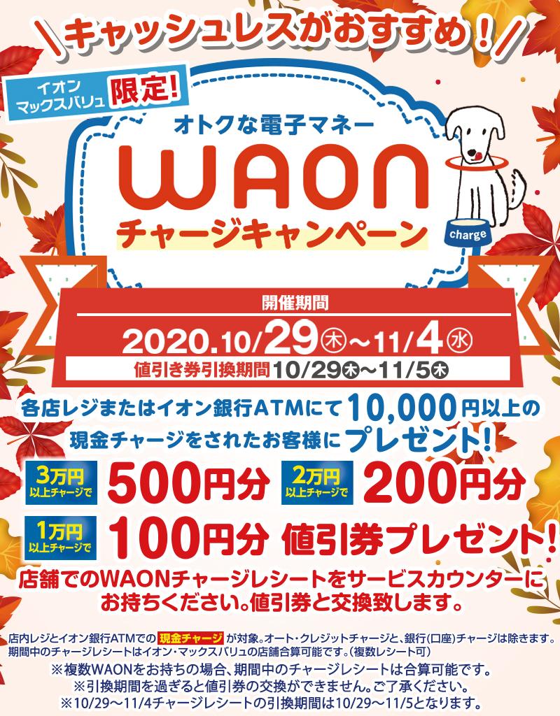 waon_cp_202010